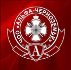Охрана офисов от ООО ЧОО Альфа-Черноземье в Воронеже