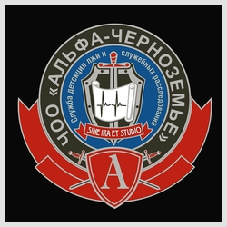 Фото от ООО ЧОО Альфа-Черноземье